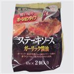ダイショー ステーキソースガーリック醤油(ポーションタイプ)94g