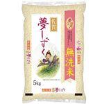 【無洗米】佐賀県産  夢しずく 5kg
