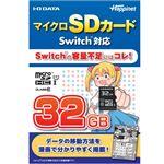 IOデータ マイクロSDカード Switch対応 32GB