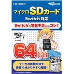 IOデータ マイクロSDカード Switch対応 64GB