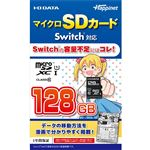 IOデータ マイクロSDカード Switch対応 128GB