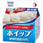 雪印メグミルク ホイップ純植物性脂肪 200ml
