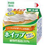 雪印メグミルク ホイップ低脂肪 200ml