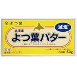 よつ葉 北海道十勝よつ葉バター 塩分50%カット 150g