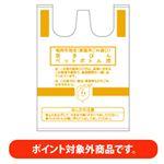 【ポイント付与対象外】【福岡市指定】 空きびん・ペットボトル用 家庭用ごみ袋大 45L(10枚入)