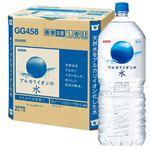 【ケース販売】キリン アルカリイオンの水 2000ml×6本