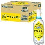 【ケース販売】キリン キリンレモン 450ml×24本