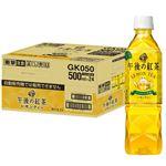【ケース販売】キリン 午後の紅茶 レモンティー 500ml×24本
