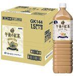 【ケース販売】キリンビバレッジ 午後の紅茶 ミルクティー 1500ml×8本