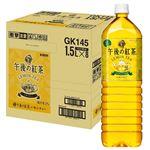【ケース販売】キリンビバレッジ 午後の紅茶 レモンティー 1500ml×8本