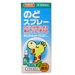 白金製薬 ポピショット 30ml 【第3類医薬品】