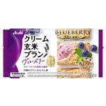 アサヒ クリーム玄米ブラン ブルーベリー 2枚×2袋