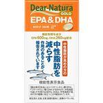 アサヒ ディアナチュラゴールド EPA&DHA 60日分