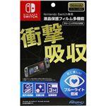 【Nintendo Switch専用】マックスゲームズ Nintendo Switch専用液晶保護フィルム多機能