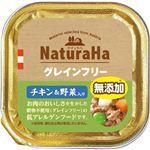 マルカンサンライズ ナチュラハ グレインフリー チキン&野菜入り 100g