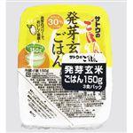 サトウ 発芽玄米ごはん 150g×3パック