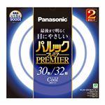 Panasonic パルックプレミア丸管 30形+32形 昼光タイプ 2本セット