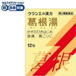 クラシエ薬品 葛根湯エキス顆粒Sクラシエ 12包 【第2類医薬品】