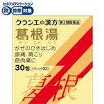 クラシエ薬品 葛根湯エキス顆粒Sクラシエ 30包 【第2類医薬品】