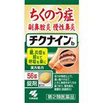 小林製薬 チクナイン b錠 56錠 【第2類医薬品】