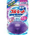 小林製薬 液体ブルーレットおくだけ ラベンダーの香り つけ替用 70ml