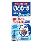 小林製薬 のどぬ~るスプレー EXクール 15ml 【第3類医薬品】