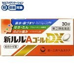 ◆第一三共ヘルスケア 新ルルAゴールドDX 30錠 【【指定第2類医薬品】】