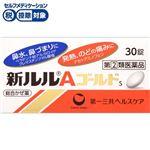 ◆第一三共ヘルスケア 新ルルAゴールドs 30錠【【指定第2類医薬品】】