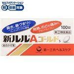 ◆第一三共ヘルスケア 新ルルAゴールドs 100錠【【指定第2類医薬品】】