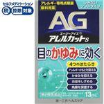 ◆第一三共ヘルスケア エージーアイズアレルカットS 13ml 【第2類医薬品】