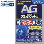 ◆第一三共ヘルスケア エージーアイズアレルカットC 13ml 【第2類医薬品】