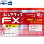 第一三共ヘルスケア ルルアタックFXa 12錠 【指定第2類医薬品】