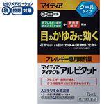 ◆武田薬品工業 マイティア アイテクト アルピタット 15ml 【第2類医薬品】