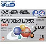 ◆武田薬品工業 ベンザブロックLプラス 18カプレット【指定第2類医薬品】