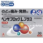 ◆武田薬品工業 ベンザブロックLプラス 30カプレット【指定第2類医薬品】