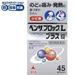 ◆武田薬品工業 ベンザブロックLプラス 45錠【指定第2類医薬品】