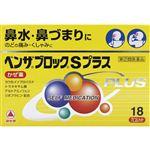 武田薬品工業 ベンザブロックSプラス 18カプレット【【指定第2類医薬品】】