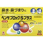 武田薬品工業 ベンザブロックSプラス 30カプレット【【指定第2類医薬品】】