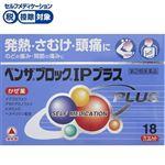 ◆武田薬品工業 ベンザブロックIPプラス 18カプレット【指定第2類医薬品】
