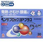 ◆武田薬品工業 ベンザブロックIPプラス 30カプレット【指定第2類医薬品】