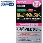 ◆武田薬品工業 マイティア アイテクト アルピタットN 15ml 【第2類医薬品】