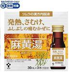 ツムラ ツムラ漢方内服液麻黄湯 30mL×3本 【第2類医薬品】