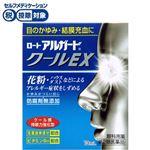 ロート製薬 ロート アルガード クールEX 13ml 【第2類医薬品】