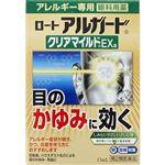 ◆ロート製薬 アルガードクリアマイルドEX 13ml 【第2類医薬品】