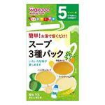 【5ヶ月頃~】和光堂 手作り応援 スープ3種パック 2.3g×3包、3.6g×3包、4.5g×2包