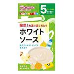 【5ヶ月頃~】和光堂 手作り応援 ホワイトソース 3.5g×8包