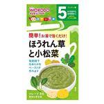 【5ヶ月頃~】和光堂 手作り応援 ほうれん草と小松菜 2g×8包