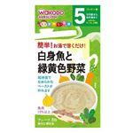【5ヶ月頃~】和光堂 手作り応援 白身魚と緑黄色野菜 2.3g×8包