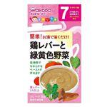 【7ヶ月頃~】和光堂 手作り応援 鶏レバーと緑黄色野菜 2.3g×8包