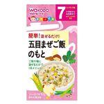 【7ヶ月頃~】和光堂 手作り応援 五目まぜご飯のもと 2.8g×5包